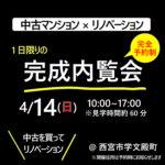 4月14日(日) マンションリノベ完成内覧会!!