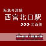 阪急神戸線「西宮北口」駅 北西の住環境