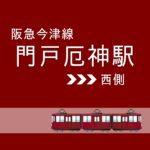 阪急神戸線「門戸厄神」駅 西側の住環境