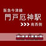 阪急神戸線「門戸厄神」駅 南西側の住環境