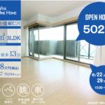 OPEN HOUSE(セントラル宝塚仁川502)