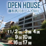 OPEN HOUSE(藤和夙川ホームズ)