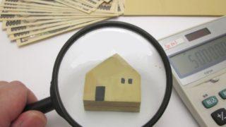 机上査定と訪問査定の違いは?不動産売却には、どちらも必要です!
