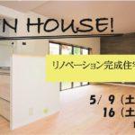 OPEN HOUSE(宝塚市今里町中古戸建 リノベーション済み物件です♪)