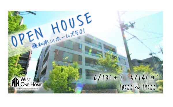 OPEN HOUSE(西宮市神垣町中古マンション 藤和夙川ホームズ501)