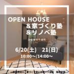 OPEN HOUSE&家づくり塾&リノベ塾 @宝塚市今里町