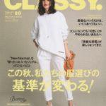 雑誌『CLASSY.』に掲載されました!2020年10月号♪