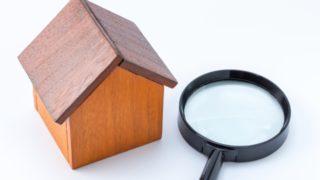 正確な家の売却価格を知りたい人向け『訪問査定』とは?